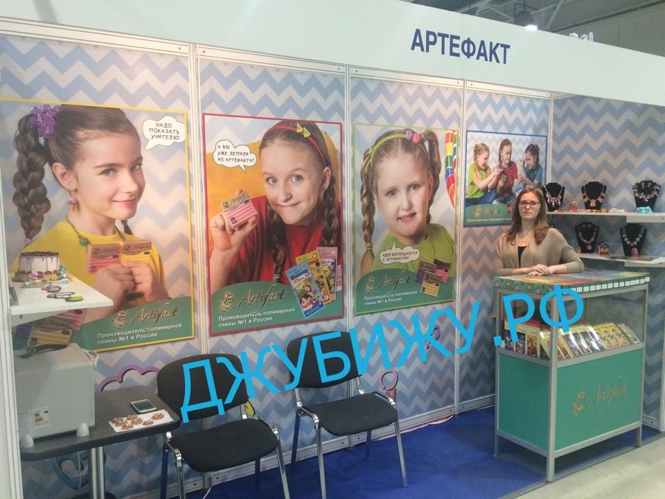 """Магазин """"Джубижу"""" и компания """"Артефакт"""" на Образовательном Форуме"""