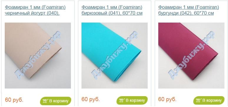 новые цвета иранского фоамирана