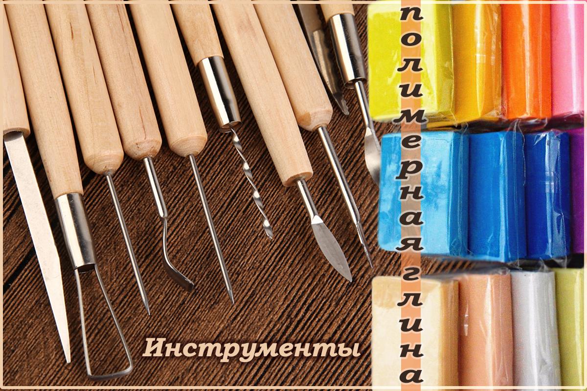 Полимерная глина для новичков - инструменты